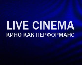 LIVE_CINEMA