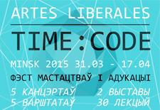 artes-liberales_2015