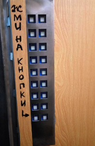 _asocial_elevator_buttons